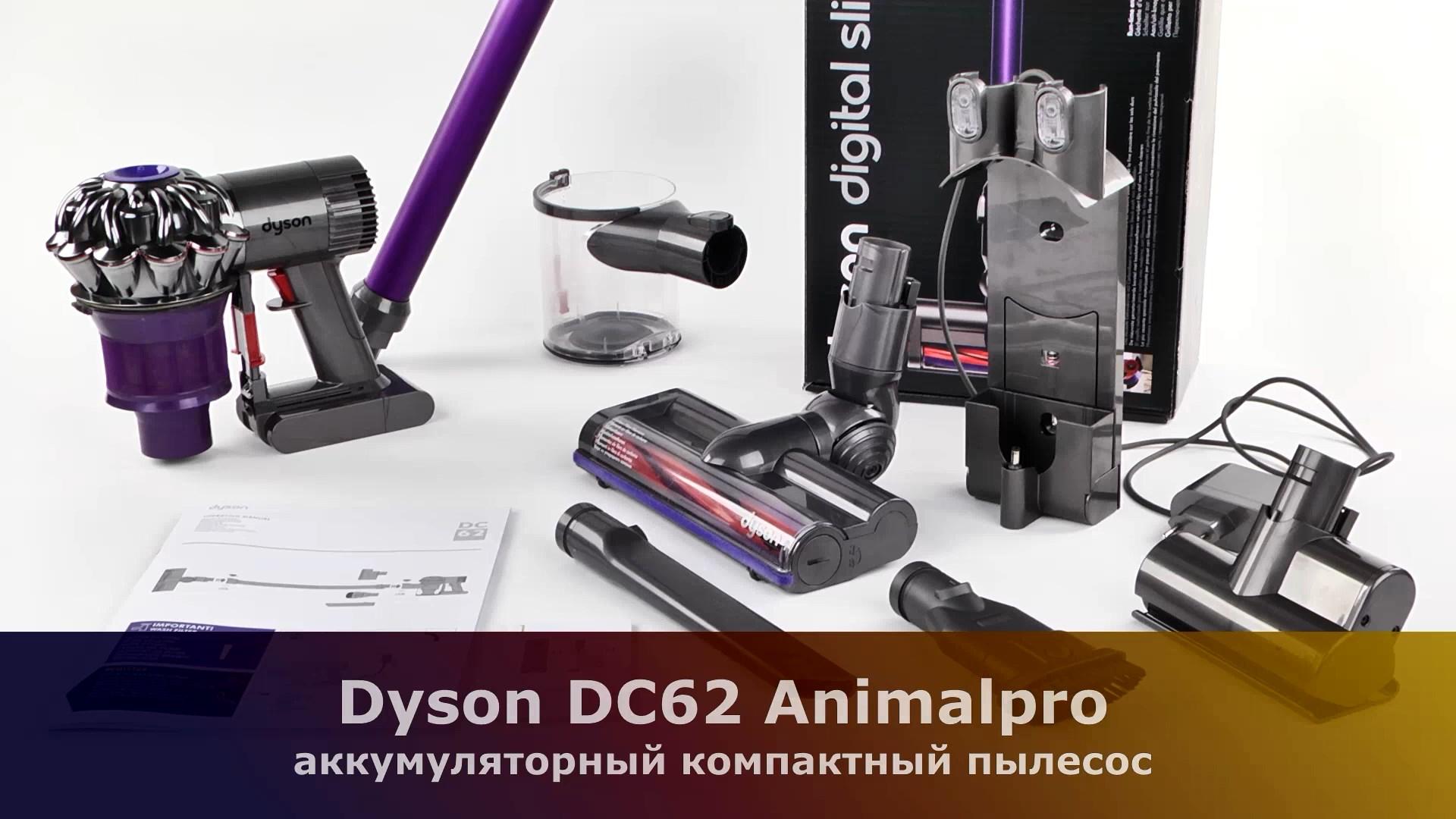 пылесос dyson dc62 видео